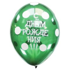 Воздушный шар С Днем Рождения (Горошек) Зеленый