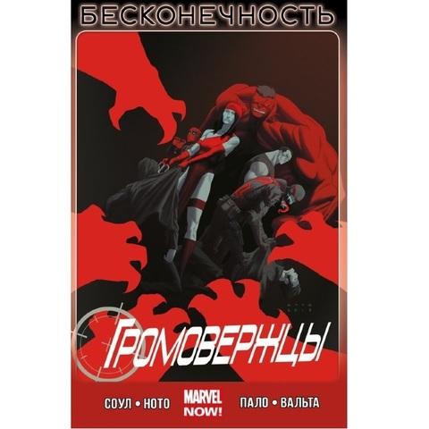 Громовержцы (Marvel NOW!). Том 3. Бесконечность