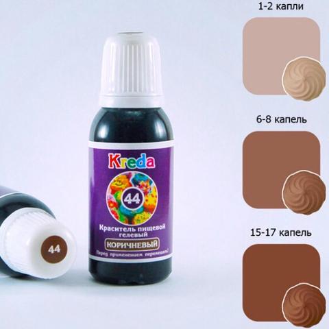 Краситель пищевой гелевый KREDA-S 44 КОРИЧНЕВЫЙ