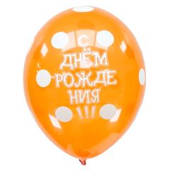 Воздушный шар С Днем Рождения (Горошек) Оранжевый