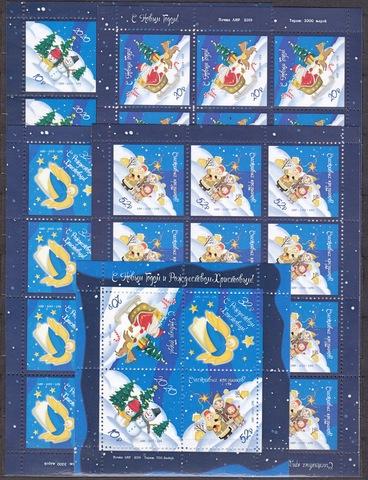 Почта ЛНР(2019 12.02.) С Новым Годом и Рождеством Христовым!- блок и четыре малых листа