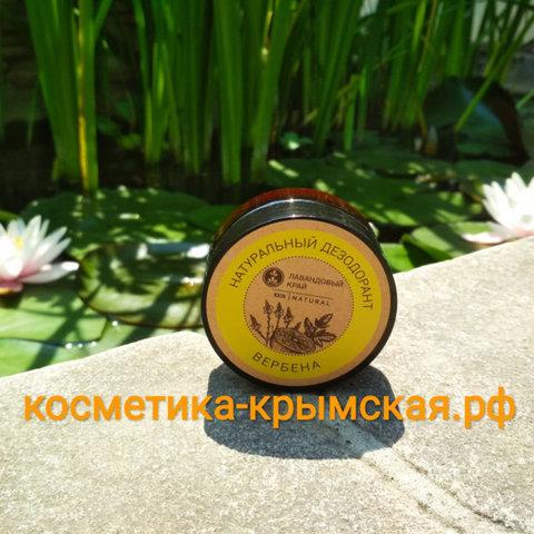 Натуральный дезодорант «Вербена»™Лавандовый край