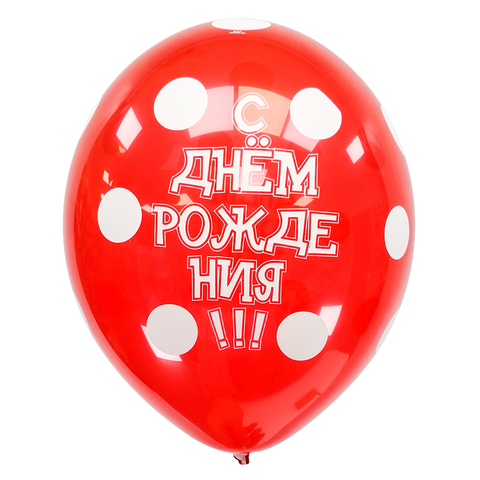 Воздушный шар С Днем Рождения (Горошек) Красный
