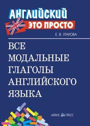Угарова. Все модальные глаголы. Краткий справочник.