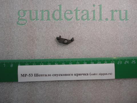 Шептало крючка спускового МР53