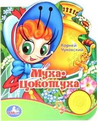 УМка Книга К. Чуковский