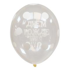 Воздушный шар С Днем Рождения (Горошек) Прозрачный