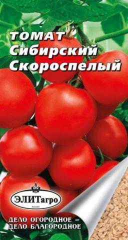 Семена Томат Сибирский скороспелый, ОГ