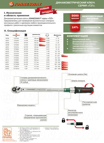 T271000N Ключ динамометрический 3/4