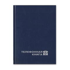 Телефонная книга Attache Economy балакрон А5 80 листов синяя (148х210 мм)