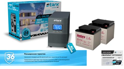 Комплект STARK 1000 ONLINE+GPL 12-40