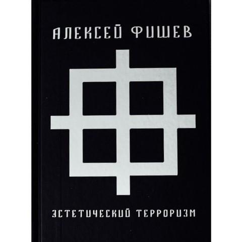 Эстетический терроризм | Алексей Фишев