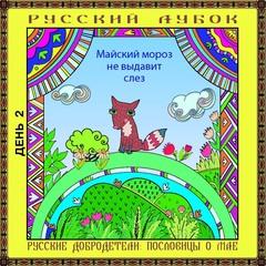Магнитный набор «Русские добродетели: пословицы о мае»