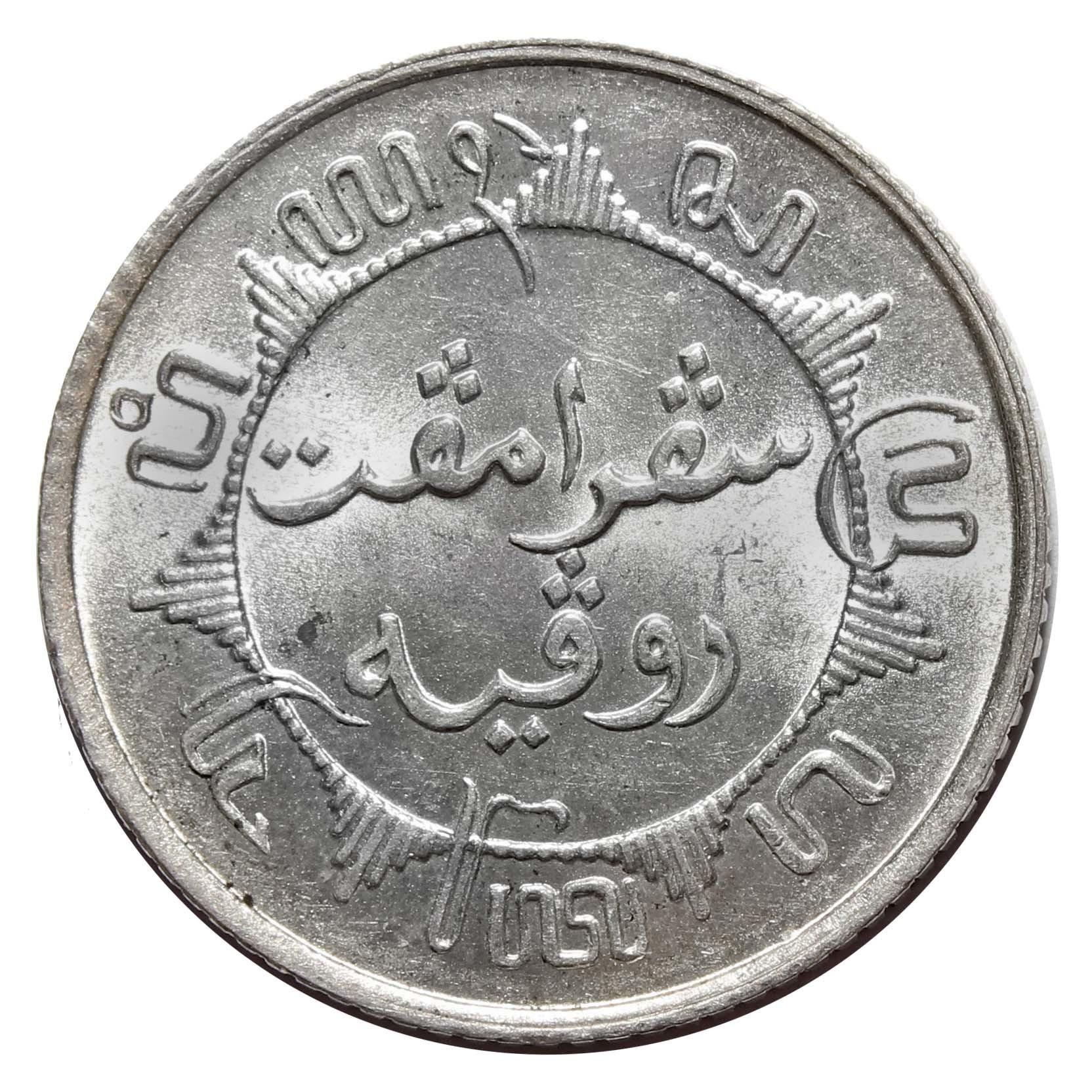 1/4 гульдена. Голландская Индия (Нидерландская). 1945 год. Серебро. AU