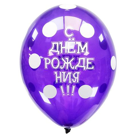 Воздушный шар С Днем Рождения (Горошек) Фиолетовый