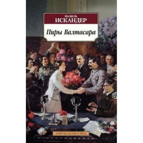 Пиры Валтасара   Искандер Ф.