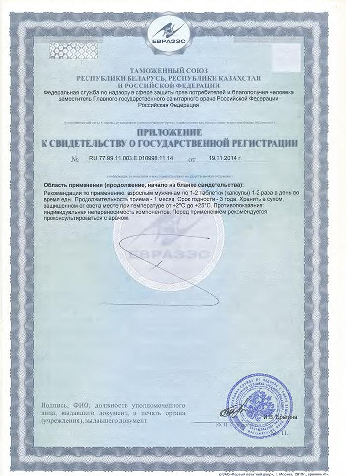 Либидон - Свидетельство о Госрегистрации приложение