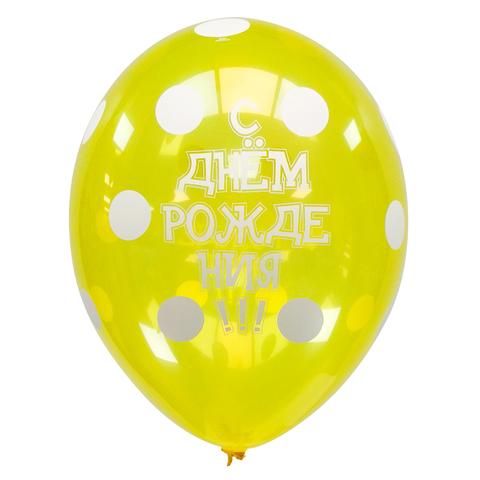 Воздушный шар С Днем Рождения (Горошек) Желтый