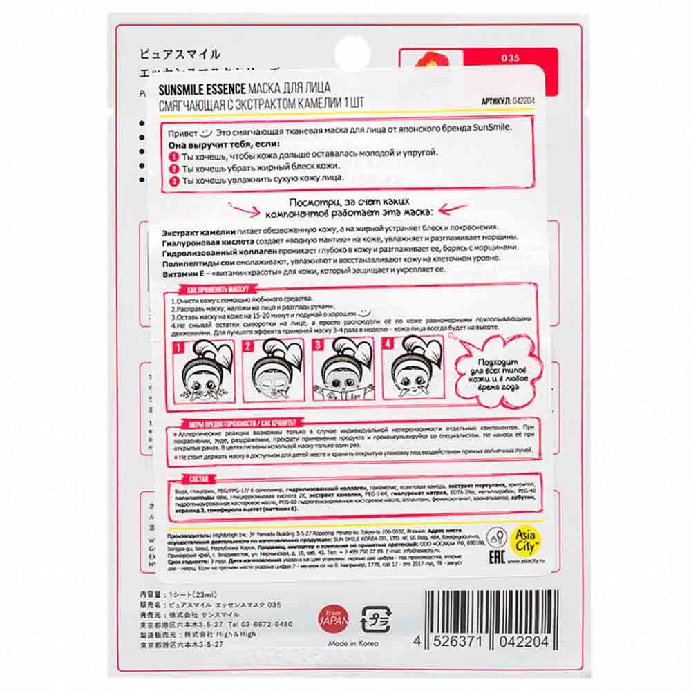 Маска тканевая для лица смягчающая с экстрактом Камелии 1 шт