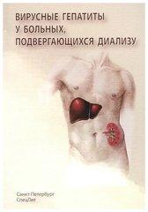 Вирусные гепатиты у больных, подвергаюшихся диализу