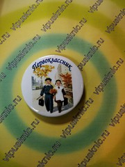 Значок «Первоклассник» Диаметр 56мм (дети идут в школу)