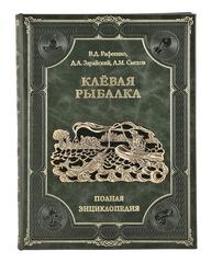 """Книга в кожаном переплёте """"Клёвая рыбалка"""""""