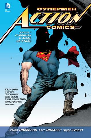 Супермен – Action Comics. Книга 1. Супермен и Люди из Стали