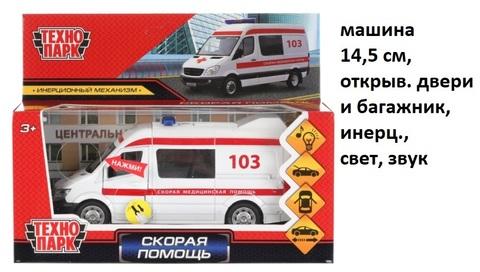 Машина мет. 887-27A-R Скорая помощь технопарк