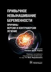 Привычное невынашивание беременности : причины, версии и контраверсии, лечение