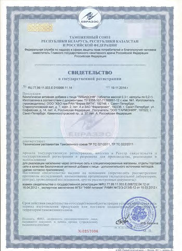 Либидон - Свидетельство о Госрегистрации