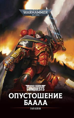 Warhammer 40000. Опустошение Баала
