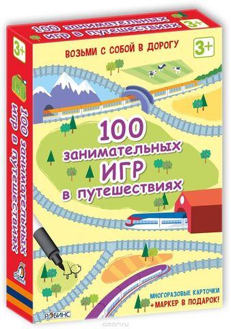 Обучающая игра 100 занимательных игр в путешествиях