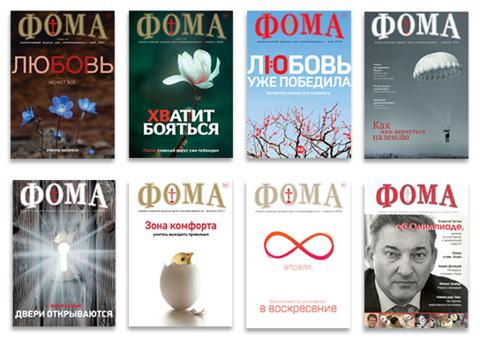 Комплект пасхальных журналов