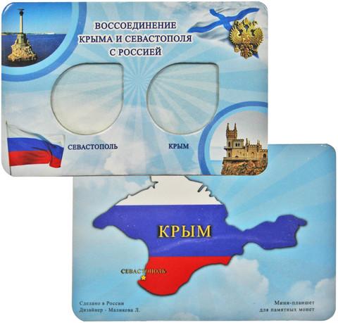 Буклет для 10 рублей Крым и Севастополь