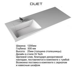 Раковина над стиральной машиной Duet 120x50 схема