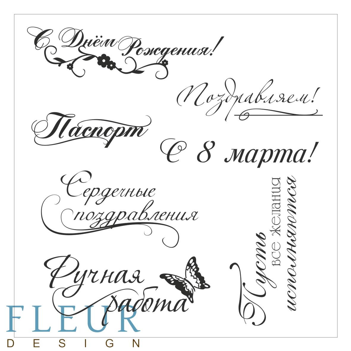 Набор штампов Надписи с завитками