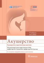 Акушерство. Руководство к практическим занятиям (Радзинский, 2021 г)