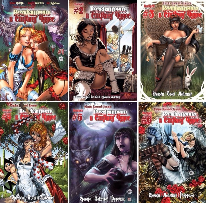Возвращение в Страну Чудес (комплект из 6 выпусков)