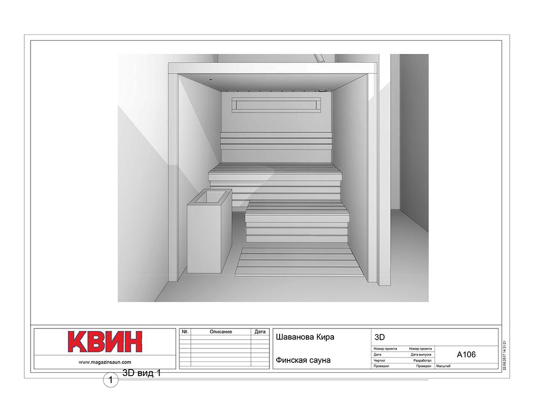 Проект сауна 2,55х2,2 материал: липа, абаш, вставки кед, фото 1