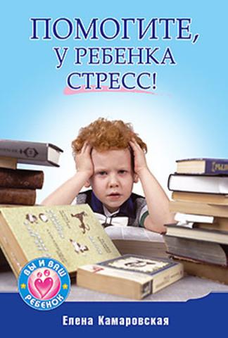 Помогите, у ребенка стресс!