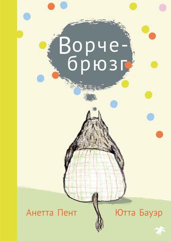 Анетта Пент, Ютта Бауэр «Ворчебрюзг»