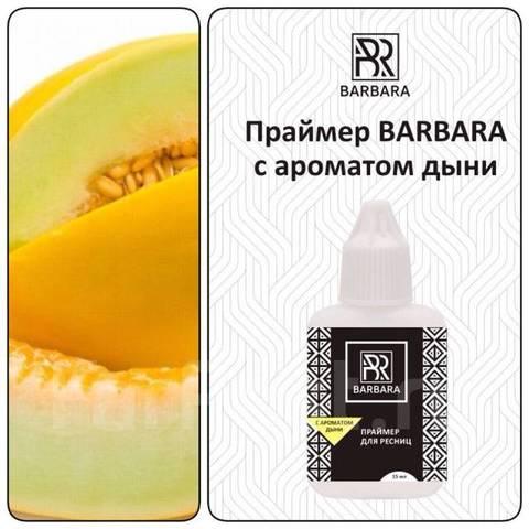 Праймер BARBARA с ароматом дыни