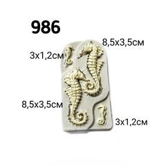 0986 Молд силиконовый. Морской конек.