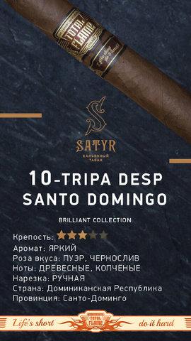 Табак Satyr Tripa Desp Santo Domingo 100г