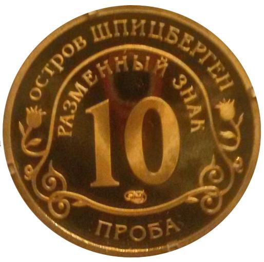 10 разменных знаков, 2011 год, СПМД, Авария на АЭС Фукусима. Вертолет. Остров Шпицберген. Проба. Бронза