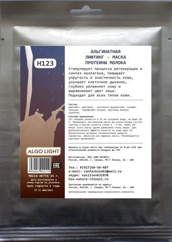 Альгинатная лифтинг маска протеины молока, ТМ ALGO LIGHT