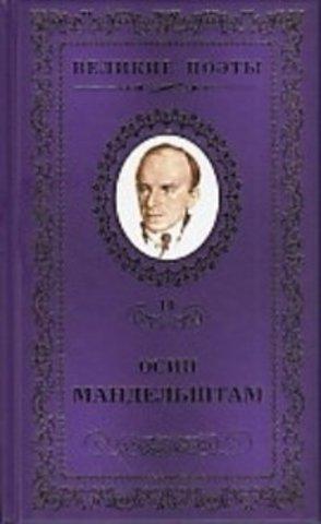 Осип Мандельштам