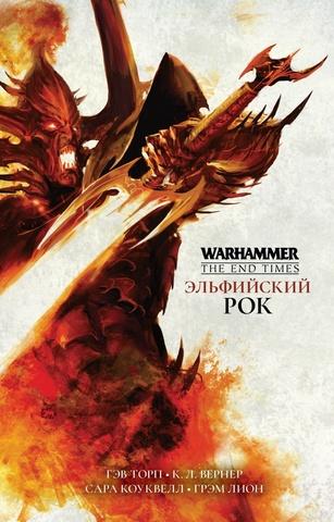 Warhammer End of Times. Эльфийский Рок