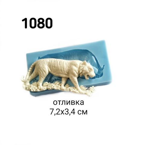 1080 Молд силиконовый. Тигр на траве.