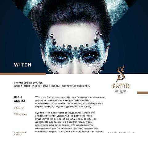 Табак Satyr Witch (Ведьма) 100г